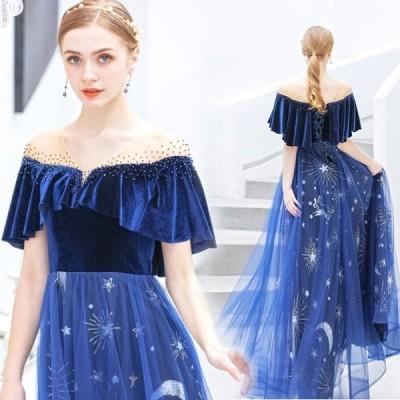 【ANGEL】オフショルダー星柄チュールラメフリル半袖付き背中編上げAラインロングドレス【送料無料】高品質 ネイビー 紺色 ブルー 青 ロングドレス