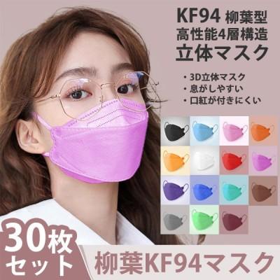 マスク KF94 30枚セット 柳葉型 カラバリ 不織布 4層構造 男女兼用 平ゴム 3D立体 メール便送料無料3