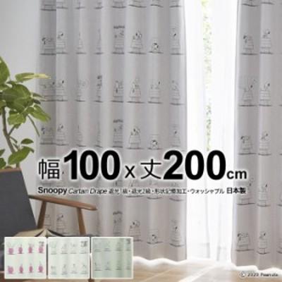日本製 スヌーピー カーテン デイリーライフ 幅100×丈200cm 遮光1級 形状記憶 ウォッシャブル Drape ドレープ ※1枚入り