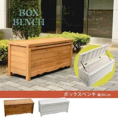 庭 ベンチ収納 ベンチ 屋外 木製 大容量 外 玄関 椅子 コンパクト ベランダ 収納 おしゃれ ガーデニング ガーデン 収納庫 ボックス 天然木 掃除用具 入れ