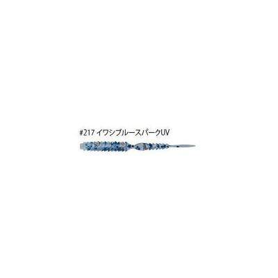 G 宵姫トレモロAJ2 WS005 #217イワシBLスパークUV