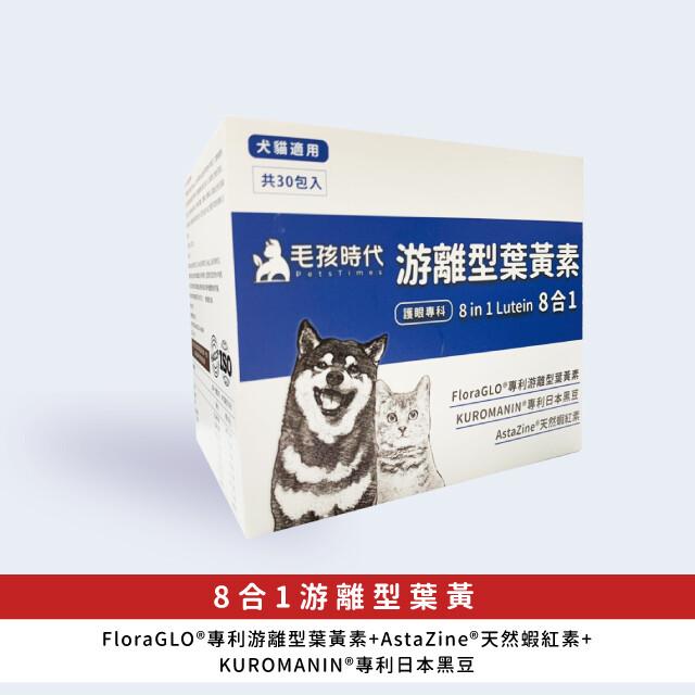 毛孩時代8合1游離型葉黃素x3盒(貓狗葉黃素 貓狗眼睛保健)