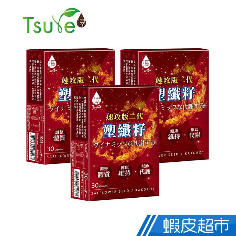 日濢Tsuie 塑纖籽 二代速攻版 三盒組  30顆/盒x3 廠商直送 現貨