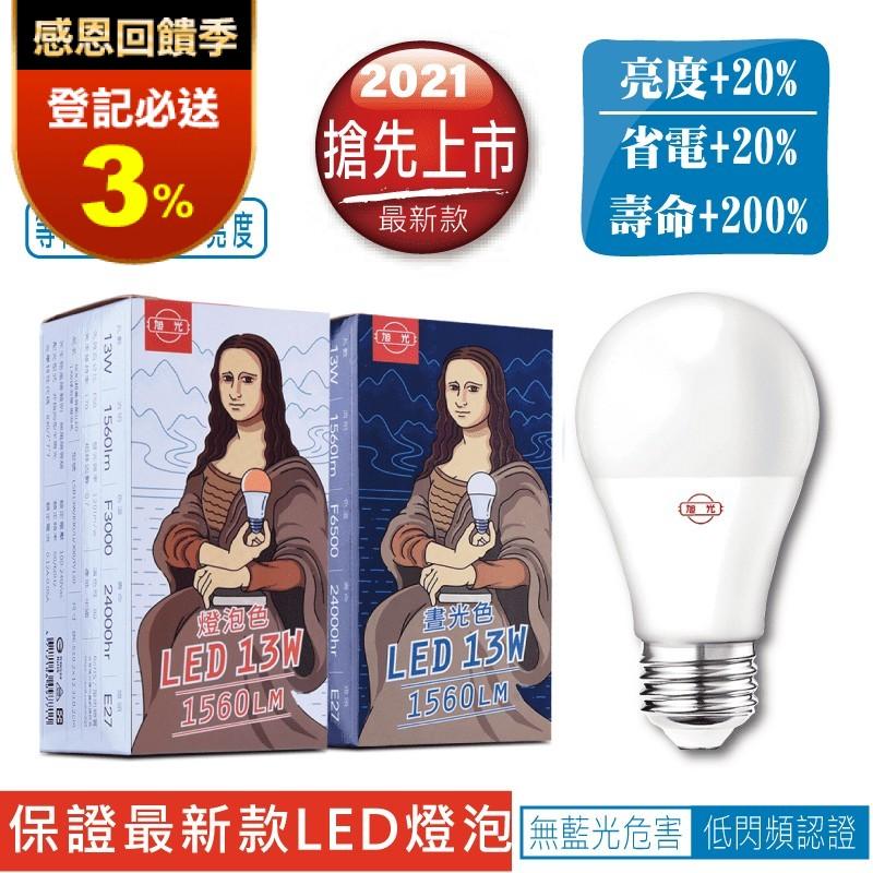 旭光2021最新13W超高效LED燈泡LSB