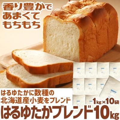 はるゆたかブレンド 10kg(1kg×10袋) パン用 強力粉 / 北海道産 小麦粉 国産 / 食パン ホームベーカリー 送料無料 10キロ 【同梱不可】