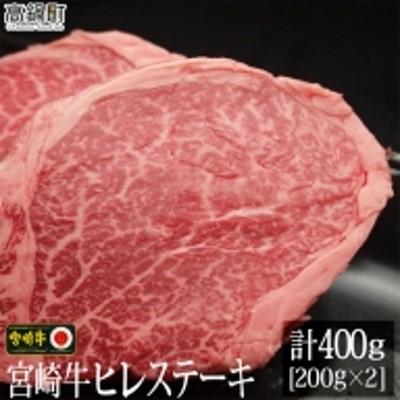 <宮崎牛ヒレステーキ400g(200g×2)>