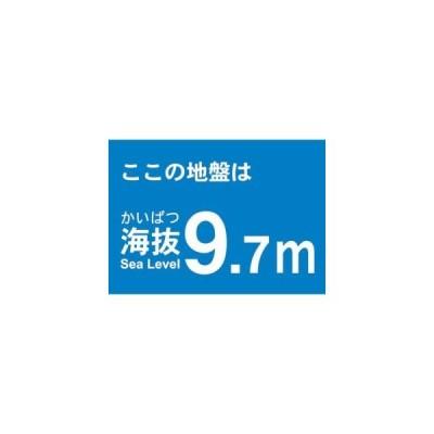 【メール便選択可】海抜ステッカー 9.7m (2枚入) TKBS-97