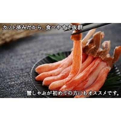523.ズワイしゃぶポーション 1kg 食べ方ガイド付 カニ かに 蟹 海鮮 かに鍋 材料 むき蟹 カット済み