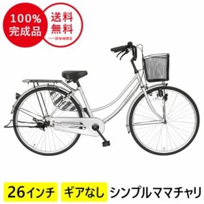 自転車 26インチ ママチャリ サントラストシティサイクル すそ ママチャリ 軽快車 シルバー 本体