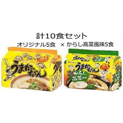 うまかっちゃん 10食セット(オリジナル5食+辛子高菜風味5食) 計10食お買い得セット