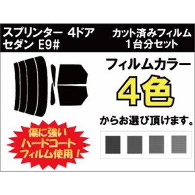 トヨタ スプリンター 4ドアセダン カット済みカーフィルム E9# 1台分 スモークフィルム 1台分 リヤーセット