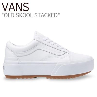 バンズ オールドスクール スニーカー VANS レディース OLD SKOOL STACKED オールド スクール スタックド TRUE トゥルー WHITE ホワイト VN0A4U15OER1 シューズ