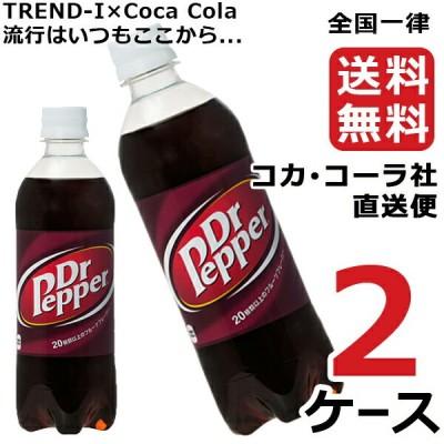 ドクターペッパー PET 500ml 2ケース × 24本 合計 48本 送料無料 コカコーラ社直送 最安挑戦