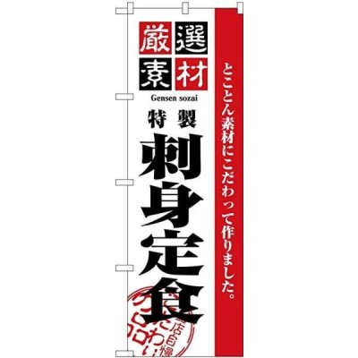 のぼり屋(Noboriya) のぼり 2646 厳選素材刺身定食 (1158858)