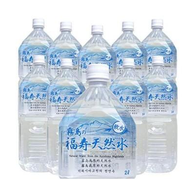 霧島の福寿天然水 シリカ水 2Lペットボトル×10本箱入 硬度42 シリカ73mg/L