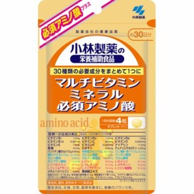 【小林製薬 マルチビタミン ミネラル 必須アミノ酸 120粒】※キャンセル・変更・返品交換不可