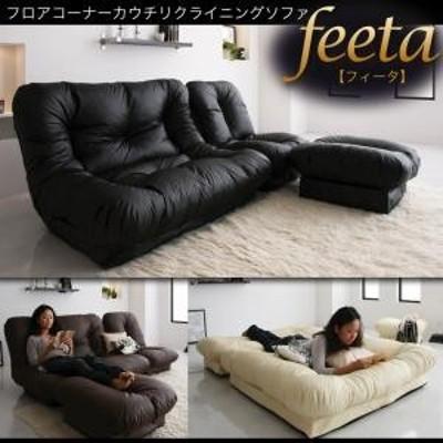 フロアコーナーカウチリクライニングソファ「feeta」フィータ