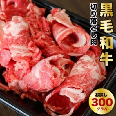 【黒毛和牛 経産牛】  ヘルシーな黒毛和牛の切り落とし 300g  家庭用に 特別記念日に ちょっと贅沢なお肉 赤身肉が好きな方へ すき焼き