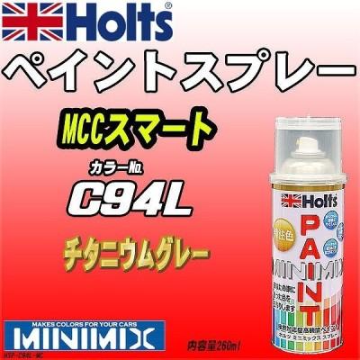ペイントスプレー MCCスマート C94L チタニウムグレー Holts MINIMIX