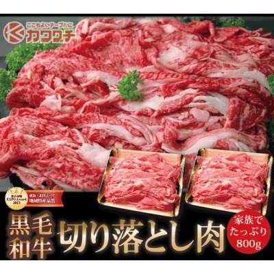 和牛 切り落とし 肉 800g(400g x 2)| お歳暮 プレゼント ギフト すき焼き 牛肉 ギフト 訳あり お取り寄せ