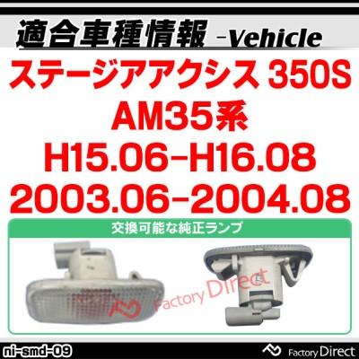 ll-ni-smd-sm09 スモークレンズ STAGEA ステージアアクシス 350S (AM35系 H15.06-H16.08 2003.06-2004.08) LEDサイドマーカー LEDウインカー 純正交換 日産 ニッサン (サイドマーカー ウインカー ウィンカー サイド マーカー レンズ)