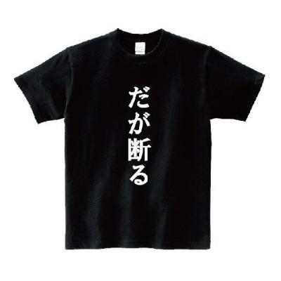 「だが断る」・アニ名言Tシャツ アニメ「ジョジョの奇妙な冒険」