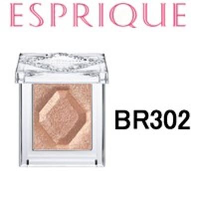 エスプリーク アイシャドウ セレクト アイカラー BR302 KOSE ESPRIQUE アイシャドウ ナチュラルカラー - 定形外送料無料 -