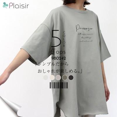 ラウンドTシャツ オーバーサイズ ビッグシルエット Tシャツ カットソー ロング丈 半袖 ロゴプリント シンプル コットン 綿100% おしゃれ カジュアル 送料無料
