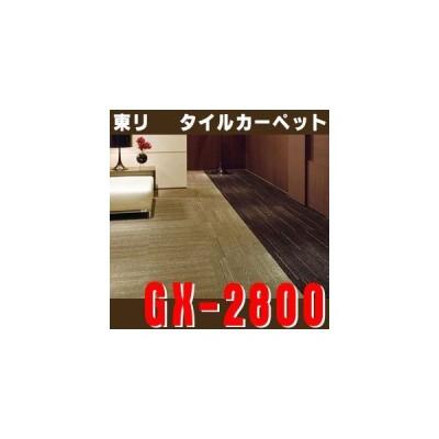 東リ タイルカーペット GX-2800:ヘイズファン