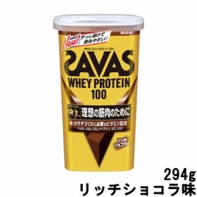 明治 ザバス ホエイプロテイン100 リッチショコラ味 294g 約14食分 [ meiji / SAVAS / プロテインパウダー ] 【取り寄せ商品】
