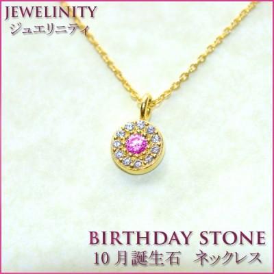 【10月誕生石】ピンクトルマリン ストーンサークル ペンダントトップ K18YG イエローゴールド ネックレス 誕生石 天然石 パワーストーン ダイヤモンド