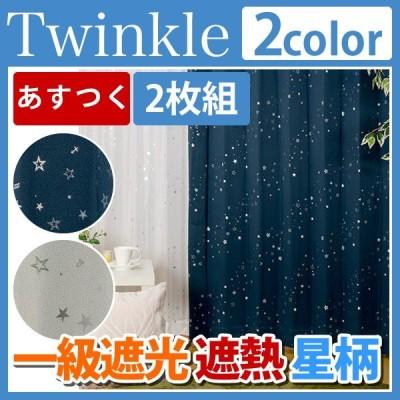星柄 カーテン 遮光 2枚組 セット 1級遮光 断熱 子供部屋  カーテン twinkle(トゥインクル) 2枚組