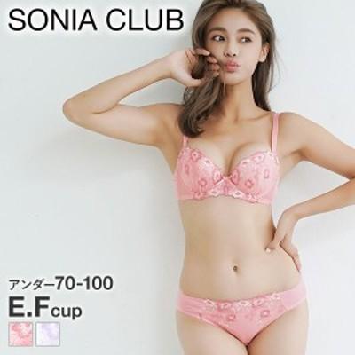 (ソニアクラブ)SONIACLUB 大花刺繍 ブラジャー ショーツ セット EF 大きいサイズ