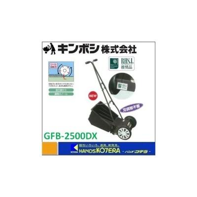 【キンボシ ゴールデンスター】 手動式芝刈機 ブリティッシュモアー GFB-2500DX