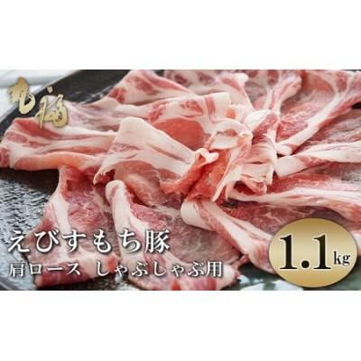 BG18◇淡路島産豚肉 しゃぶしゃぶ用スライス 1.1kg