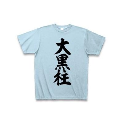 大黒柱 Tシャツ(ライトブルー)
