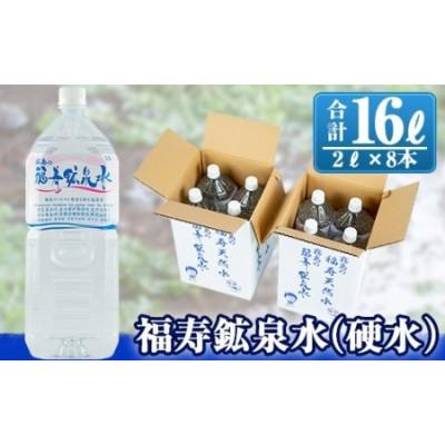 A-154 福寿鉱泉水(硬水) 2Lペットボトル×8本【福地産業株式会社】