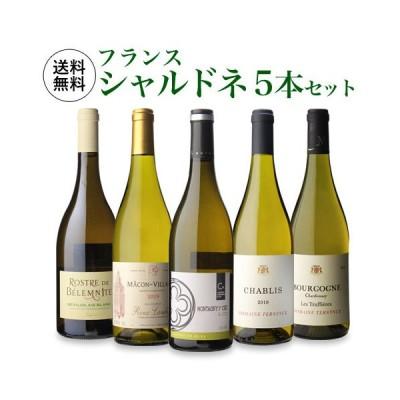 1本当たり2,000円(税別) 送料無料 フランス産 シャルドネ 飲み比べ 5本セット 白 ワイン セット 長S