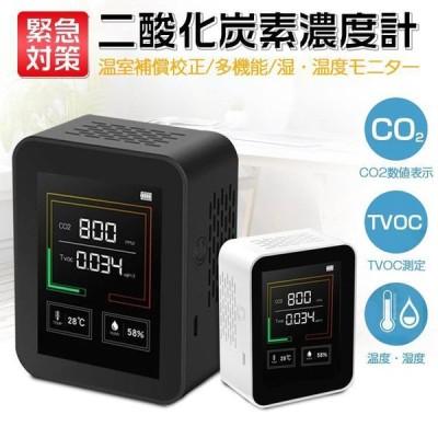 二酸化炭素濃度計 CO2センサー CO2濃度計測器 CO2濃度測定器 二酸化炭素モニター 室内用 空気質測定器 ポータブル 二酸化炭素検出器 空気質検知器 USB充電