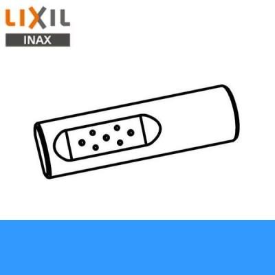 リクシル LIXIL/INAX 取替用ノズル先端 サティスEタイプ用 CWA-221