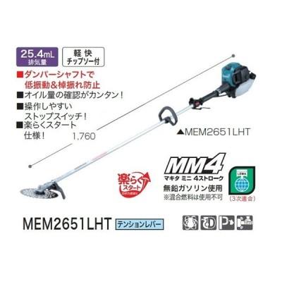 新品 マキタ MEM2651LHT 4ストロークエンジン刈払機 25.4mL ル−プハンドルタイプ テンションレバ−仕様 軽快チップソ−付 新品 一部地域発送不可