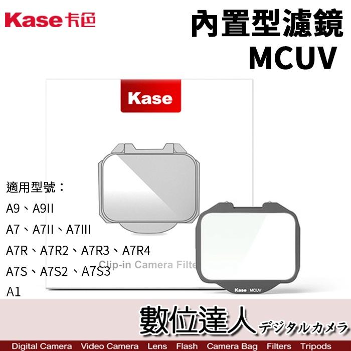 Kase 卡色 內置型濾鏡 CLIP-IN FILTER MC UV (SONY A7R4 A7III) 數位達人