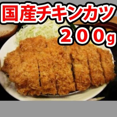 国産チキンカツ 200g×60枚 業務用 冷凍食品