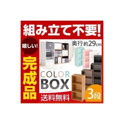 カラーボックス 3段 スリム 本棚 収納 マガジンラック ディスプレイラック 木製 おしゃれ 省スペース 棚 人気 組立不要 組立済み 完成品