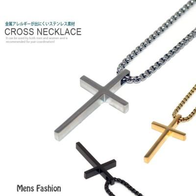 クロス ネックレス メンズ レディース 十字架 ステンレス ペアコーデ アクセサリー シンプル