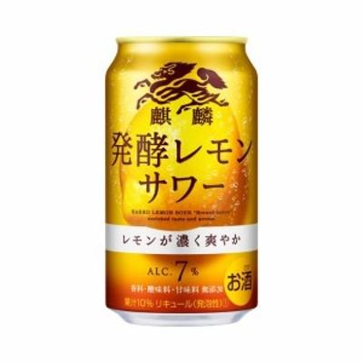 キリン 発酵レモンサワー 350ml 缶 1ケース 24本