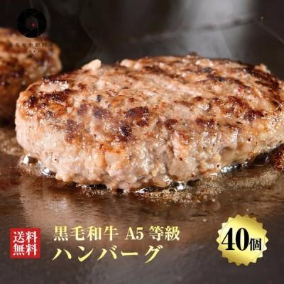 牛肉 肉 黒毛和牛 和牛 ギフト 黒豚 プレミアム ハンバーグ 40個(150g×40個) 個包装