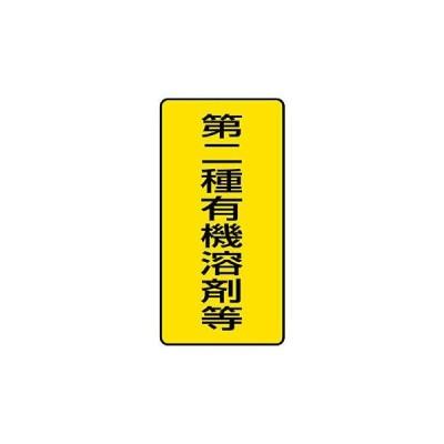 有機溶剤ステッカー ユニット 814-51