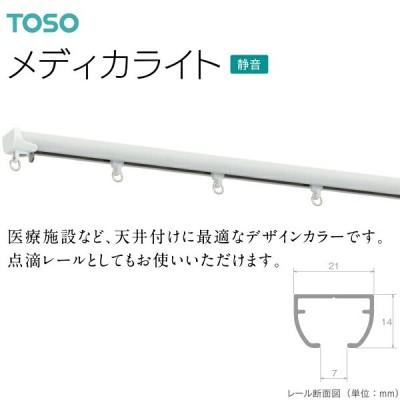 TOSO(トーソー) カーテンレール メディカライト レール 2.00m(1本)
