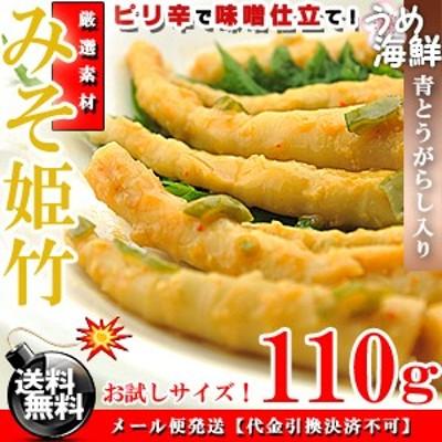ピリ辛&味噌仕立て!珍味 みそ姫竹 漬物 110g 送料無料/姫たけのこ/つけもの